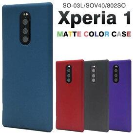 送料無料 Xperia1 SO-03L / SOV40 / 802SO ケース ハードケース エクスペリアワン 携帯ケース エクスペリア1 ドコモ docomo エーユー au ソフトバンク softbank SONY ソニー スマホカバー 赤青黒紫 硬い 無地 シンプル so03l