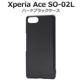 送料無料 Xperia Ace SO-02L ケース ブラック ハードケース 黒 エクスペリアエース 携帯ケース エクスペリア エース ドコモ docomo SONY ソニー スマホカバー スマートホン 硬い 無地 シンプル 大人 リメイク デコ so02l 楽天モバイル