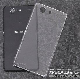 Xperia Z3 Compact SO-02G クリアケース 透明 ハードケース 硬い ドコモ docomo ソニー エクスペリアz3 コンパクト スマートフォンカバー スマホカバー 携帯ケース 人気 おしゃれ オススメ so02g