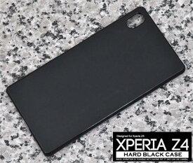 Xperia Z4 SO-03G SOV31 ブラックハードケース 黒 ドコモ docomo au ソフトバンク SONY ソニー エクスペリアz4 スマートフォンカバー スマホケース スマホカバー 携帯ケース so03g