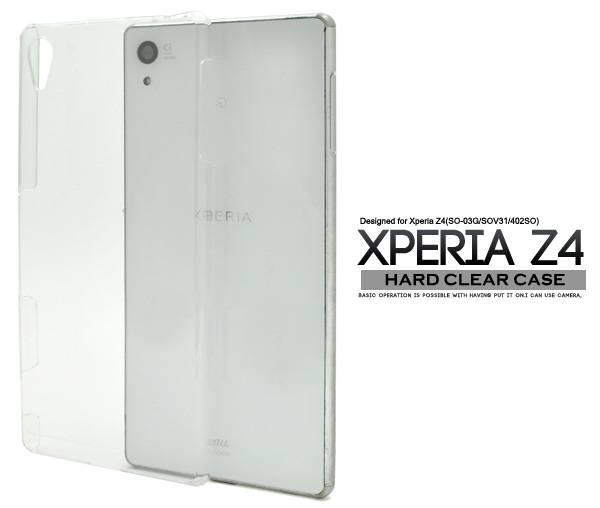 送料無料 Xperia Z4 SO-03G SOV31 402SO クリアハードケース 透明 ドコモ docomo au エーユー softbank ソフトバンク SONY ソニー エクスペリアz4 スマートフォンカバー スマホケース スマホカバー 携帯ケース デコ so03g