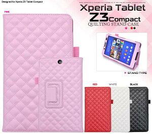 手帳型 Xperia Z3 Tablet Compact キルティングレザースタンドケース ブラック ホワイト レッド ピンク エクスペリアz3 タブレット コンパクト SGP612JP SGP611JP タブレットPC カバー ドコモ docomo SONY ソ