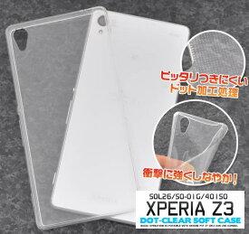 送料無料 Xperia Z3 SOL26 SO-01G 401SO ドットクリアソフトケース 透明 ドコモ docomo au ソフトバンク SONY ソニー エクスペリアz3 TPU スマートフォンカバー スマホカバー so01g