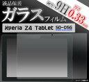 【送料無料】Xperia Z4 Tablet SO-05G SOT31 液晶保護ガラスフィルム 強化ガラス 9H ラウンドエッジ 薄型 ドコモ doco…