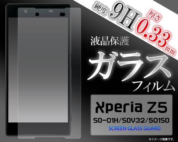 送料無料 Xperia Z5 ガラスフィルム Z4 Z3 SO-01H SO-01G SO-02G SO-03G SO-01F SO-04G SO-04E iphone6s 保護フィルム 強化ガラス 薄型 9H 画面保護フィルム スマホ液晶保護シート SONY ソニー 保護シール エクスペリア スマートフォン