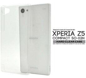 Xperia Z5 Compact SO-02H ケース カバー xperiaz5 コンパクト クリアケース 透明 ドコモ docomo SONY ソニー エクスペリアz5 スマートフォンカバー スマホケース スマホカバー xperiaz5 Compact SO-02H 硬い 無地 シンプル ハードケース デコ デコ用 素材 so02h