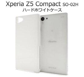 送料無料 Xperia Z5 Compact SO-02H ケース カバー xperiaz5 コンパクト ホワイト ケース 白 ドコモ docomo SONY ソニー エクスペリアz5 スマートフォンカバー スマホケース スマホカバー xperiaz5 Compact SO-02H ケース カバー ハードケース デコ so02h