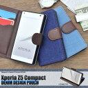 送料無料 Xperia Z5 Compact ケース 手帳型ケース SO-02H ケース 手帳型 xperiaz5 エ...