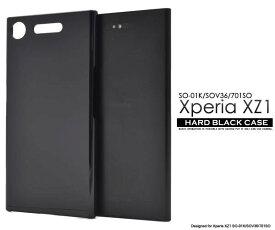 送料無料 Xperia XZ1 SO-01K / SOV36 / 701SO ケース カバー ブラック 黒 ドコモ docomo エーユー au ソフトバンク softbank SONY ソニー エクスペリアXZ1 スマホカバー ハードケース デコ 無地 シンプル 硬い 携帯ケース so01k