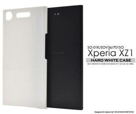 送料無料 Xperia XZ1 SO-01K / SOV36 / 701SO ケース カバー ホワイト 白 ドコモ docomo au ソフトバンク SONY ソニー エクスペリアXZ1 スマホカバー ハードケース デコ 無地 シンプル 携帯ケース so01k