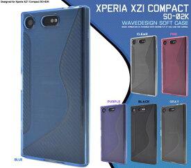 送料無料 Xperia XZ1 Compact SO-02K ケース カバー ドコモ docomo SONY ソニー エクスペリアXZ1 コンパクト 透明 クリア 黒青紫 ソフトケース スマホカバー 耐衝撃 柔らかい 携帯ケース 人気 おしゃれ オススメ 大人 so02k
