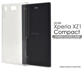 送料無料 Xperia XZ1 Compact SO-02K クリアケース ケース カバー ドコモ docomo SONY ソニー エクスペリアXZ1 コンパクト 透明 クリア スマホカバー 耐衝撃 携帯ケース ハードケース 硬い デコ用 無地 シンプル デコ リメイク 素材 so02k