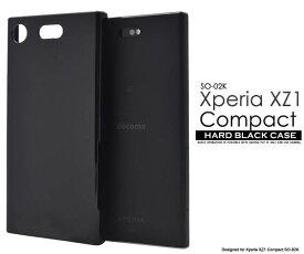 送料無料 Xperia XZ1 Compact SO-02K ケース カバー ドコモ docomo SONY ソニー エクスペリアXZ1 コンパクト ブラック 黒 スマホケース スマホカバー 耐衝撃 携帯ケース ハードケース デコ 素材 so02k