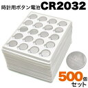 CR2032 リチウム電池 バルク品 時計用電池 ボタン電池 電池交換 リチウムバッテリー パッケージ無し 電池交換 コイン…