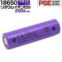 送料無料 18650 リチウムイオン充電池 2500mAh フラットトップ 保護回路なし PSE技術基準適合品 PSEマーク付き リチウ…
