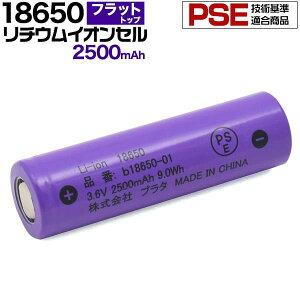 送料無料 18650 リチウムイオン充電池 2500mAh フラットトップ 保護回路なし PSE技術基準適合品 PSEマーク付き リチウム電池 充電池 battery 電池 18650電池 リチウムイオン電池 3.6V 円筒型リチウムイ