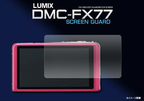 Panasonic LUMIX パナソニック ルミックス デジタルカメラ DMC-FX77用液晶保護シール クリーナーシート付属 保護フィルム