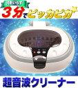 【送料無料】超音波洗浄機 メガネ洗浄器 超音波洗浄器 超音波クリーナー ソニックウェーブ 卓上型 洗浄ホルダー付き …