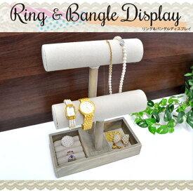 ディスプレイスタンド バングル 腕時計 リング 指輪 ブレスレット 什器 小物入れ ブレスレット アンクレット ネックレス ペンダント ブローチ 展示 店舗ディスプレイ 展示会 コレクション 撮影 ディスプレー用品 アクセサリー 収納 トレイ 指輪置き