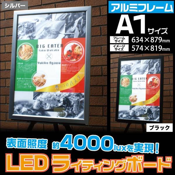 【送料無料】LEDライティングボード A1サイズ LEDバックライトパネル アルミフレーム 店内看板 案内ボード メニューボード 電飾 内装 展示会 ウエルカムボード【激安】
