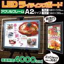 【送料無料】LEDライティングボード A2サイズ LEDバックライトパネル アクリルフレーム 店内看板 案内ボード メニュー…