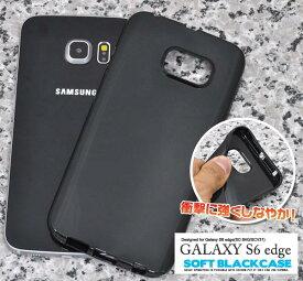 送料無料 Galaxy S6 edge SC-04G SCV31 ブラックソフトケース 黒 スマホカバー スマートフォン ギャラクシー S6 エッジ エッヂ ドコモ docomo au sc04g