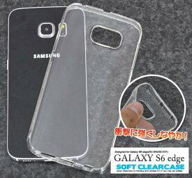 送料無料 Galaxy S6 edge SC-04G SCV31 クリアソフトケース 透明 スマホカバー スマートフォン ギャラクシー S6 エッジ エッヂ ドコモ docomo au sc04g