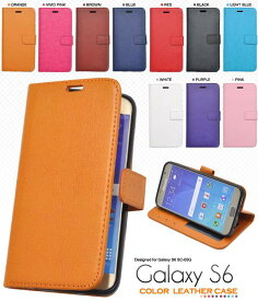 【送料無料】手帳型 Galaxy S6 SC-05G レザースタンドケースポーチ 手帳型スマホケース スマホカバー スマートフォン ギャラクシーS6 ドコモ docomo 人気 おしゃれ オススメ 横開き かわいい 携帯ケース 二つ折り sc05g