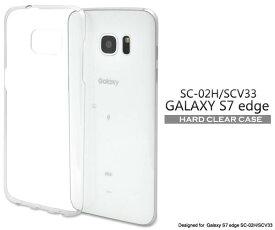 送料無料 Galaxy S7 edge SC-02H SCV33 ケース クリアケース 透明 ギャラクシーs7 エッジ カバー Galaxy S7 edge 携帯ケース スマホカバー docomo エーユー au ドコモ サムスン 人気 シンプル 無地 デコ デコ用 クリアハードケース sc02h