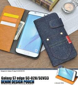 送料無料 手帳型 Galaxy S7 edge ケース ギャラクシーs7 エッジ スマホケース デニム ジーンズ スマホカバー SC-02H SCV33 手帳ケース レザー スタンド docomo au ドコモ サムスン 人気 おしゃれ かわいい 携帯ケース 磁石 画面保護 sc02h