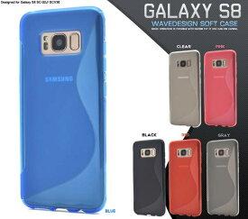 送料無料 Galaxy S8 SC-02J / SCV36 ケース ギャラクシーs8 カバー ソフトケース スマホケース 携帯ケース スマホカバー docomo au エーユー ドコモ サムスン ラバー 人気 おしゃれ かわいい シンプル 無地 黒赤青透明 柔らかい 耐衝撃 sc02j