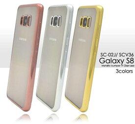 送料無料 Galaxy S8 SC-02J / SCV36 ケース ギャラクシーs8 カバー バンパーケース ソフトケース クリアケース 透明 金銀 スマホケース スマホカバー docomo au エーユー ドコモ サムスン 人気 おしゃれ かわいい シンプル 無地 携帯ケース sc02j