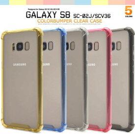 送料無料 Galaxy S8 SC-02J / SCV36 ケース ギャラクシーs8 カバー バンパーケース ソフトケース クリアケース 透明金青 スマホケース スマホカバー docomo au エーユー ドコモ サムスン 人気 おしゃれ かわいい シンプル 無地 携帯ケース sc02j