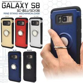 送料無料 Galaxy S8 SC-02J / SCV36 ケース ギャラクシーs8 カバー バンカーリング スマホリング スマホケース スマホカバー docomo au エーユー ドコモ サムスン 人気 おしゃれ かわいい シンプル 無地 携帯ケース ハードケース 黒青赤金銀 sc02j