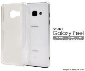 送料無料 Galaxy Feel SC-04J クリアケース ギャラクシーフィール カバー ケース 透明 スマホカバー docomo ドコモ サムスン 人気 おしゃれ シンプル 無地 携帯ケース ハードケース デコ sc04j