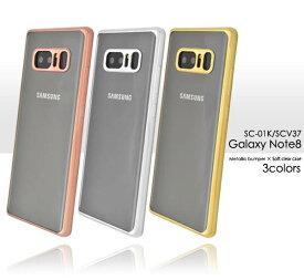 送料無料 Galaxy Note8 SC-01K SCV37 ケース スマホケース ギャラクシーノート8 クリアケース メタリックバンパーケース カバー docomo ドコモ au スマートフォン スマホカバー おしゃれ 人気 かわいい ソフトケース 金銀 sc01k