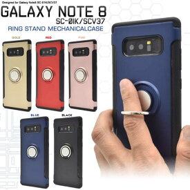 送料無料 Galaxy Note8 SC-01K SCV37 ケース スマホケース ギャラクシーノート8 バンカーリング スマホリング カバー docomo ドコモ au スマートフォン スマホカバー おしゃれ 人気 かわいい ハードケース 金赤黒青 携帯ケース sc01k