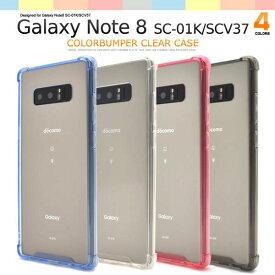 送料無料 Galaxy Note8 SC-01K SCV37 バンパーケース スマホケース ギャラクシーノート8 カバー docomo ドコモ エーユー au スマートフォン スマホカバー おしゃれ 人気 かわいい クリアケース 青 透明 耐衝撃 携帯ケース sc01k