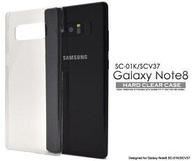 送料無料 Galaxy Note8 SC-01K SCV37 ケース クリアケース 透明 スマホケース ギャラクシーノート8 カバー docomo ドコモ au スマートフォン スマホカバー シンプル 無地 デコ ハードケース 素材 硬い 携帯ケース sc01k