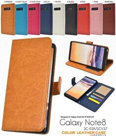 送料無料 手帳型 Galaxy Note8 SC-01K SCV37 ケース 手帳 スマホケース ギャラクシーノート8 手帳型ケース カバー ポーチ docomo ドコモ au スマートフォン スマホカバー 黒白赤青茶 無地 シンプル かわいい 磁石式 二つ折り 携帯ケース sc01k