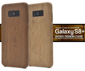 送料無料 Galaxy S8+ SC-03J / SCV35 ケース ギャラクシーs8プラス 木目調 ウッド ハードケース スマホカバー docomo au ドコモ サムスン 人気 おしゃれ シンプル 無地 携帯ケース 個性的 耐衝撃 sc03j