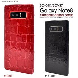 送料無料 Galaxy Note8 SC-01K SCV37 ケース 黒赤 スマホケース ギャラクシーノート8 カバー docomo ドコモ au エーユー スマートフォン スマホカバー シンプル 無地 デコ ハードケース 素材 硬い 携帯ケース sc01k