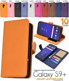 送料無料 手帳型 Galaxy S9+ SC-03K SCV39 ケース スマホケース 手帳ケース ギャラクシーS9+ カバー docomo ドコモ au エーユー スマートフォン スマホカバー おしゃれ 人気 かわいい 携帯ケース 紫黒茶赤青ピンク 柔らかい 手帳型ケース sc03k