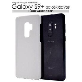 送料無料 Galaxy S9+ SC-03K SCV39 ケース 白 ホワイト スマホケース ギャラクシーS9+ カバー docomo ドコモ au エーユー スマートフォン スマホカバー デコ デコ用 人気 ハードケース 携帯ケース 硬い sc03k