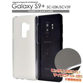 送料無料 Galaxy S9+ SC-03K SCV39 ケース クリア 透明 スマホケース クリアケース ギャラクシーS9+ カバー docomo ドコモ au エーユー スマートフォン スマホカバー 無地 シンプル デコ デコ用 人気 ハードケース 携帯ケース 硬い sc03k
