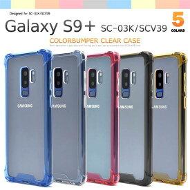 送料無料 Galaxy S9+ SC-03K SCV39 ケース スマホケース ギャラクシーS9+ カバー バンパーケース docomo ドコモ au エーユー スマートフォン スマホカバー おしゃれ 人気 かわいい ソフトケース 携帯ケース 金黒透明青ピンク 柔らかい クリアケース 耐衝撃 sc03k