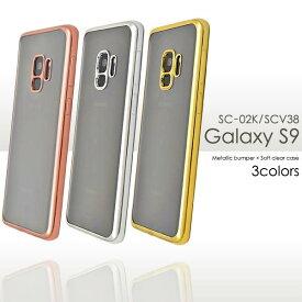 送料無料 Galaxy S9 SC-02K / SCV38 ケース スマホケース ギャラクシーs9 携帯ケース バンパーケース カバー docomo ドコモ au エーユー スマートフォン スマホカバー おしゃれ 人気 かわいい ソフトケース 金銀ピンク クリア 柔らかい sc02k