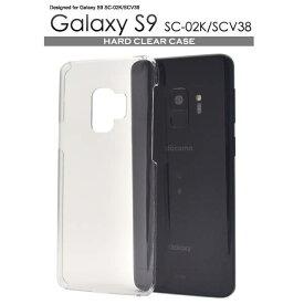 送料無料 Galaxy S9 SC-02K / SCV38 ケース スマホケース 透明 クリアケース ギャラクシーs9 携帯ケース カバー docomo ドコモ au エーユー スマートフォン スマホカバー 人気 無地 シンプル デコ デコ用 ハードケース 硬い 耐衝撃 sc02k