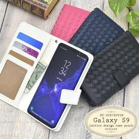 送料無料 手帳型 Galaxy S9 SC-02K / SCV38 ケース スマホケース ギャラクシーS9 携帯ケース カバー手帳型 docomo ドコモ au エーユー スマートフォン スマホカバー おしゃれ 人気 かわいい ソフトケース 無地 シンプル 黒白青ピンク 柔らかい 手帳型ケース sc02k