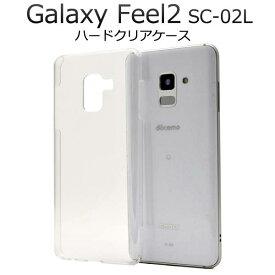 送料無料 Galaxy Feel2 SC-02L ケース ギャラクシー フィール2 透明 クリアケース スマホケース スマホカバー docomo ドコモ サムスン デコ 無地 シンプル 硬い 人気 おしゃれ ビジネス 大人 携帯ケース ハードケース オススメ 背面 プラスチックケース SC02L